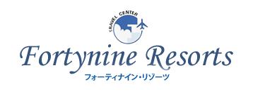 あなただけの ビーチリゾート 旅行を実現するフォーティナイン·リゾーツ